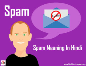 spam meaning in hindi